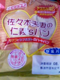 佐々木夫妻のパン.jpg
