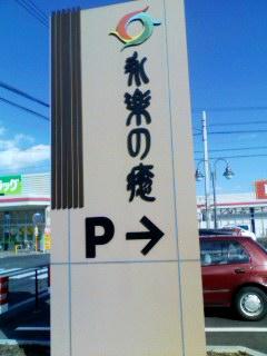 永楽の湯★.jpg
