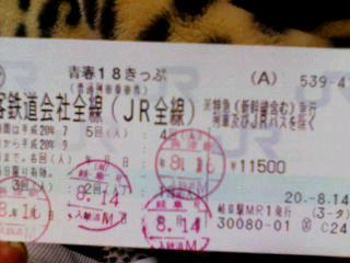 青春18切符.jpg