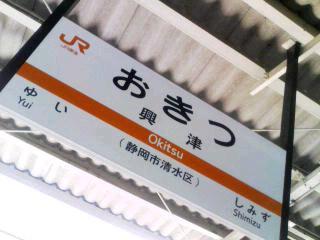 静岡来たね!.jpg